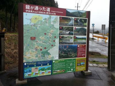 """萩ジオパーク構想""""初""""の案内看板ができました"""