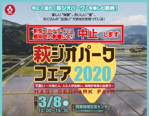 萩ジオパークフェア2020の開催を中止します
